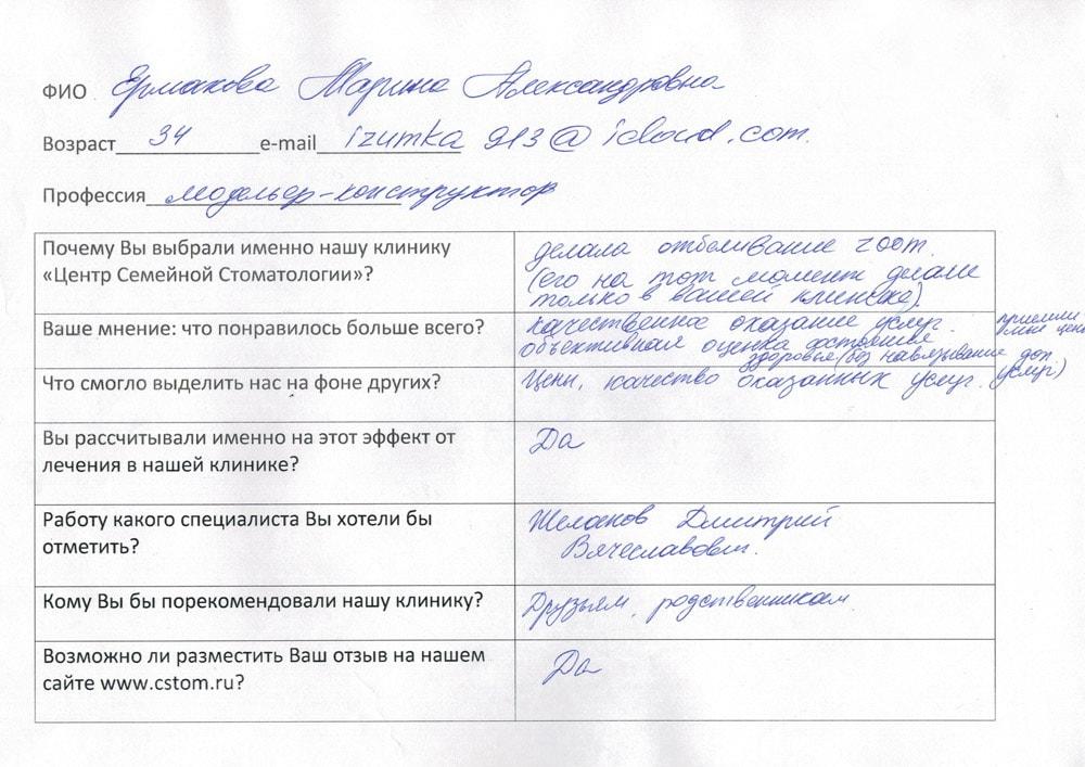 Ермакова Марина Александровна