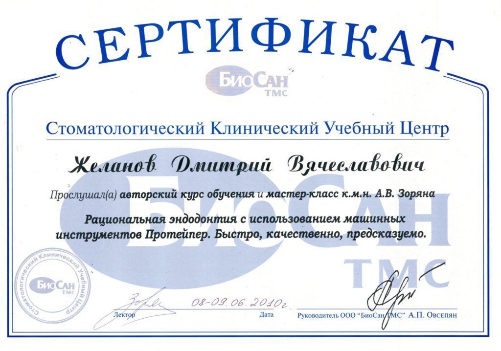 CCI25082015 0014