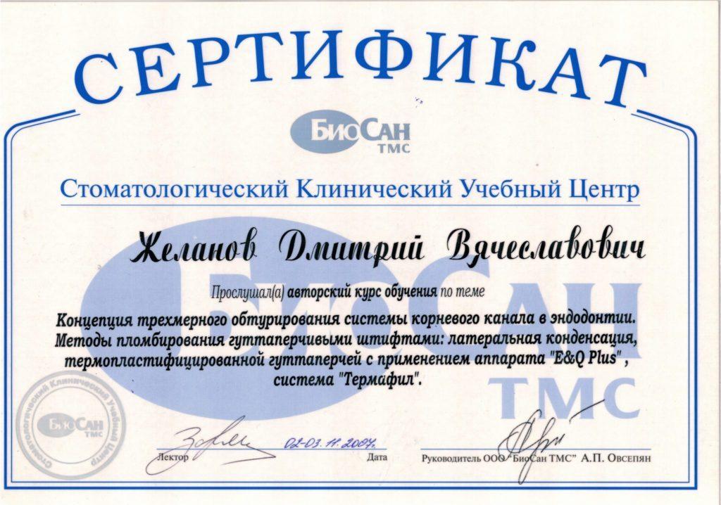 CCI25082015 0021