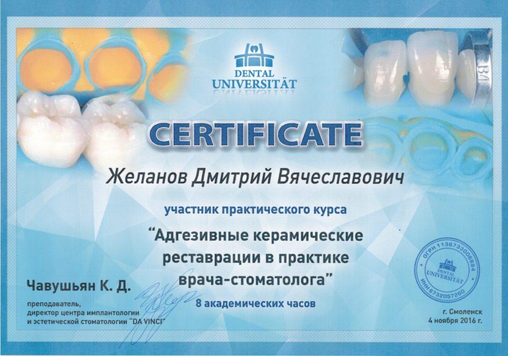 DV05112016