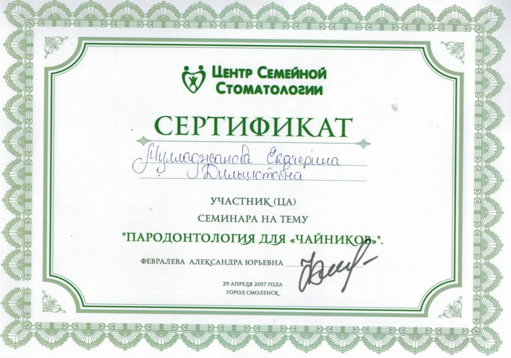 Mulladzhanova Sertifikat iyun 2017
