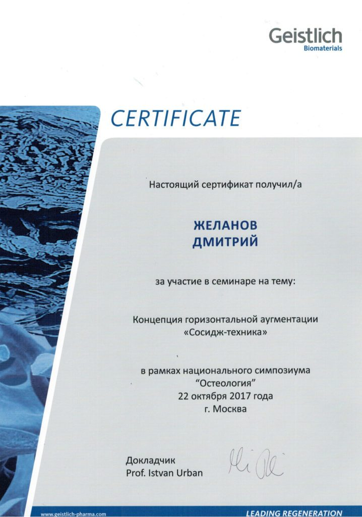 Sertifikat ZHelanov224102017