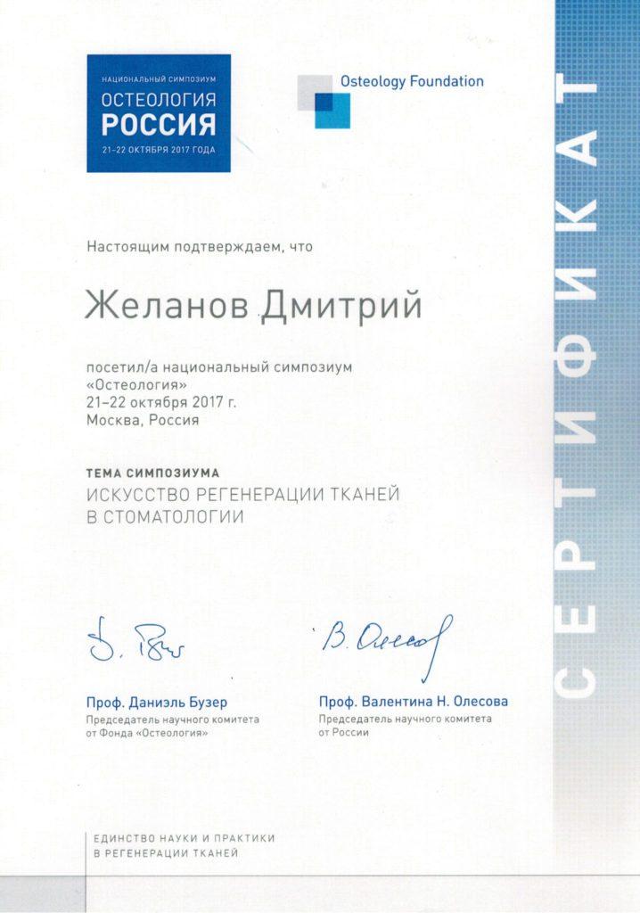 Sertifikat ZHelanov24102017