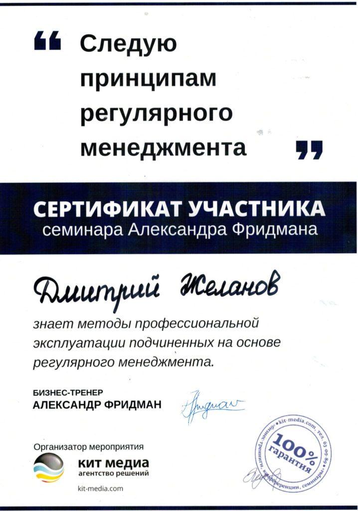 ZHelanov 18.08.17