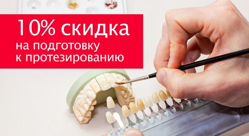 sale podgotovka protezirovanie