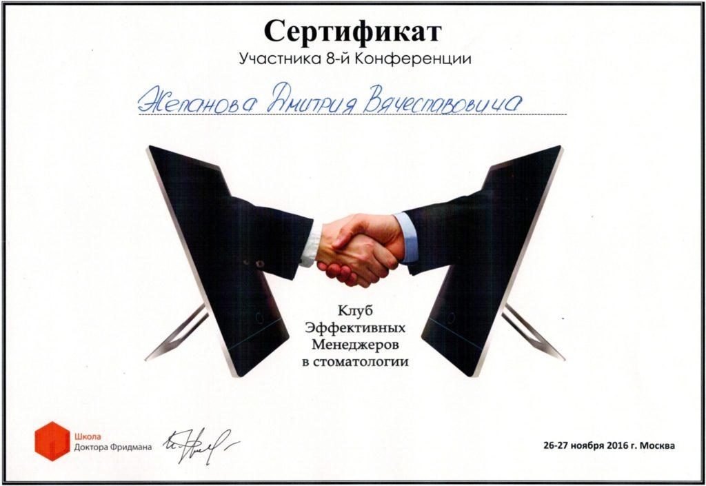 sertifikat konferencya