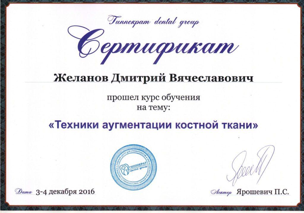 sertifikat zhelanov