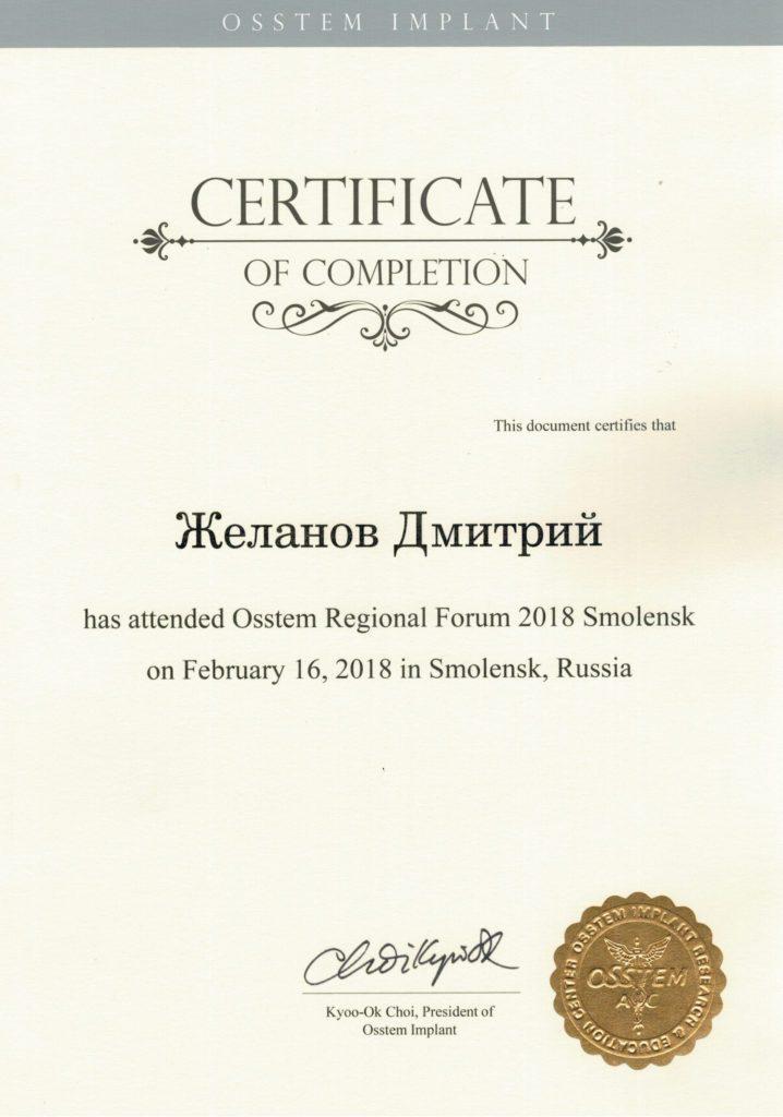 Osstem Regional Forum 2018 Smolensk