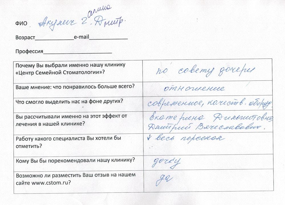 Акулич Галина Дмитриевна