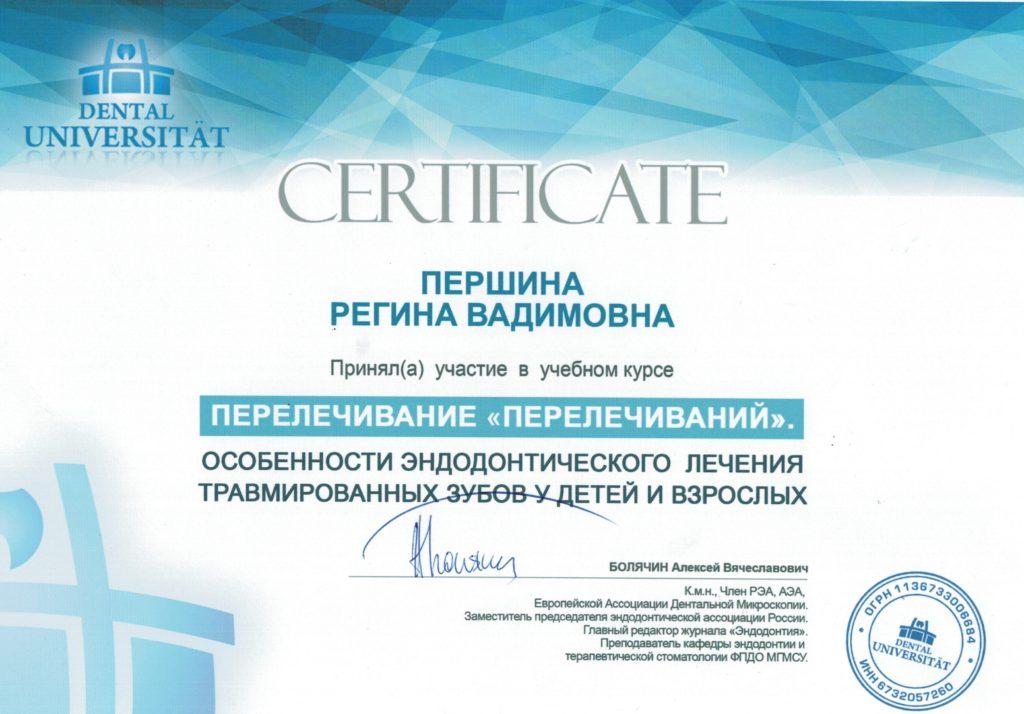 preshina 20183