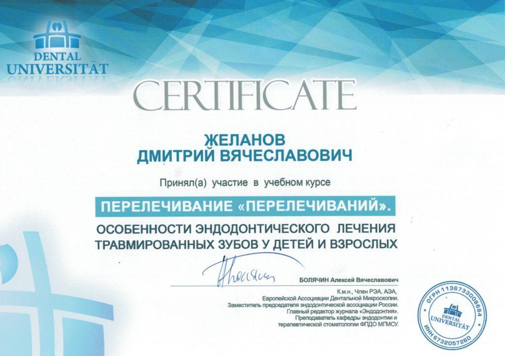 zhelanov 20183