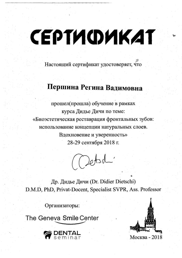 sertef Pershinoy