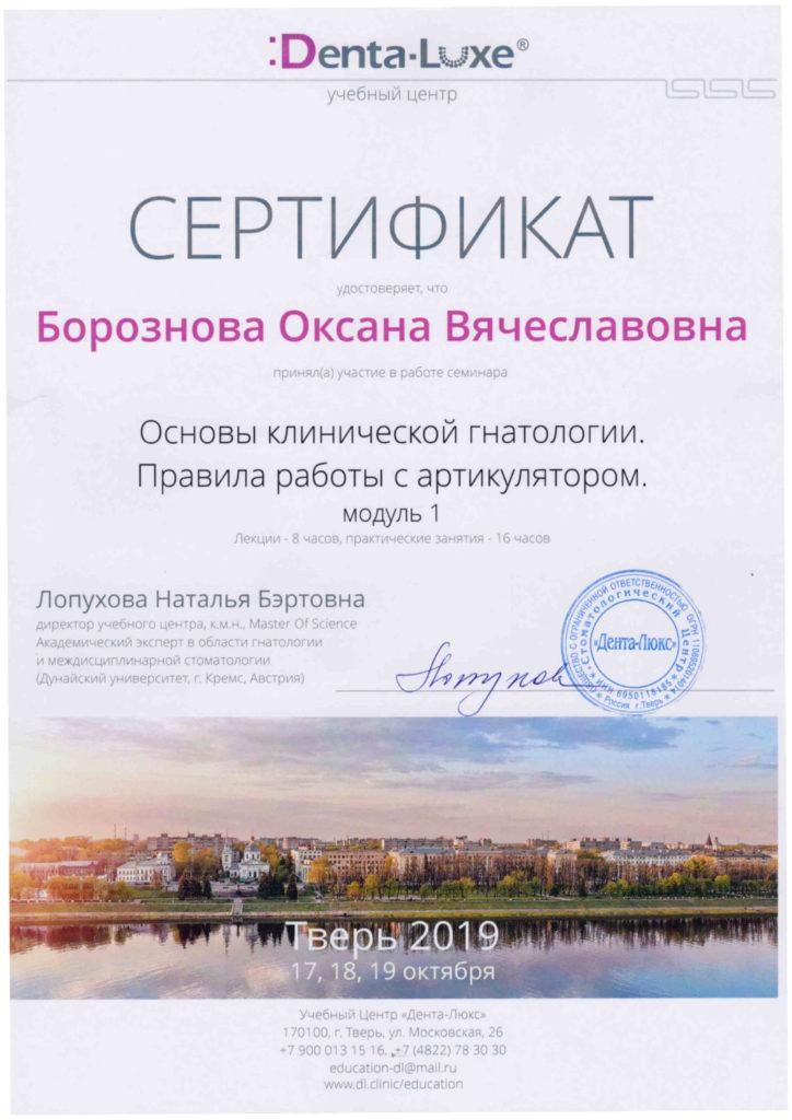 Boroznova OV e1586673147631