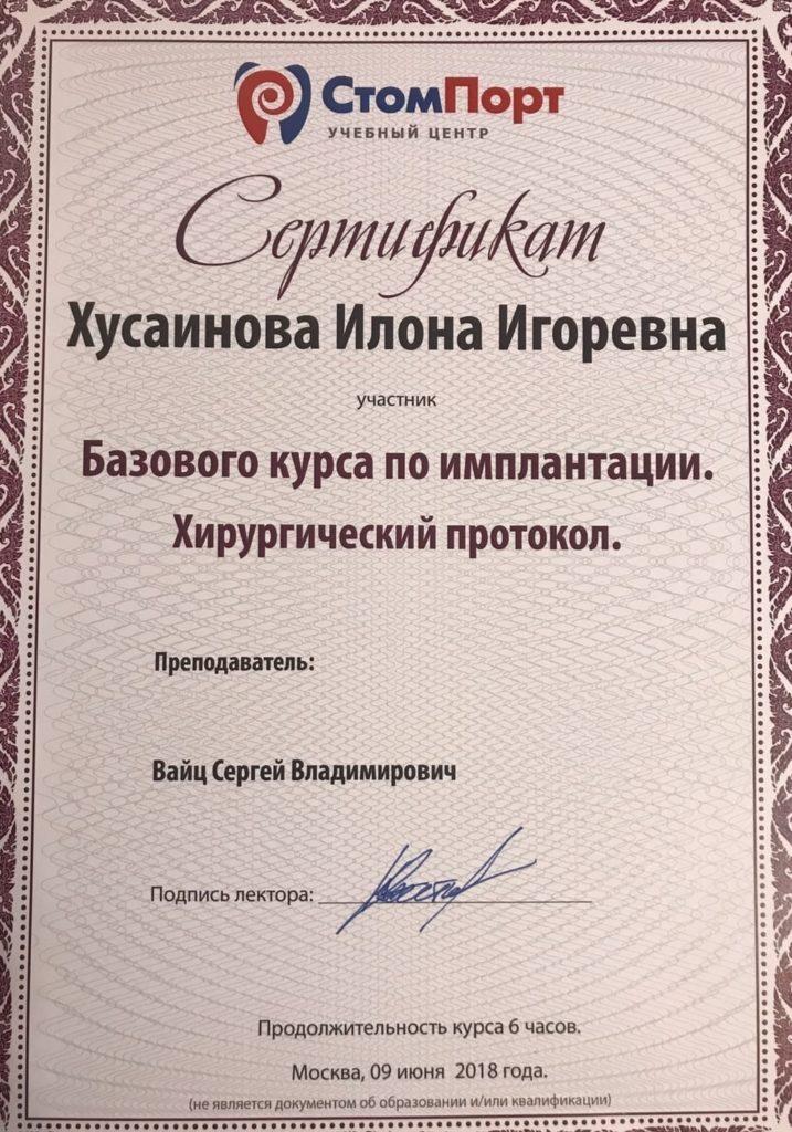 6 sertifikaty 1 e1589515201441