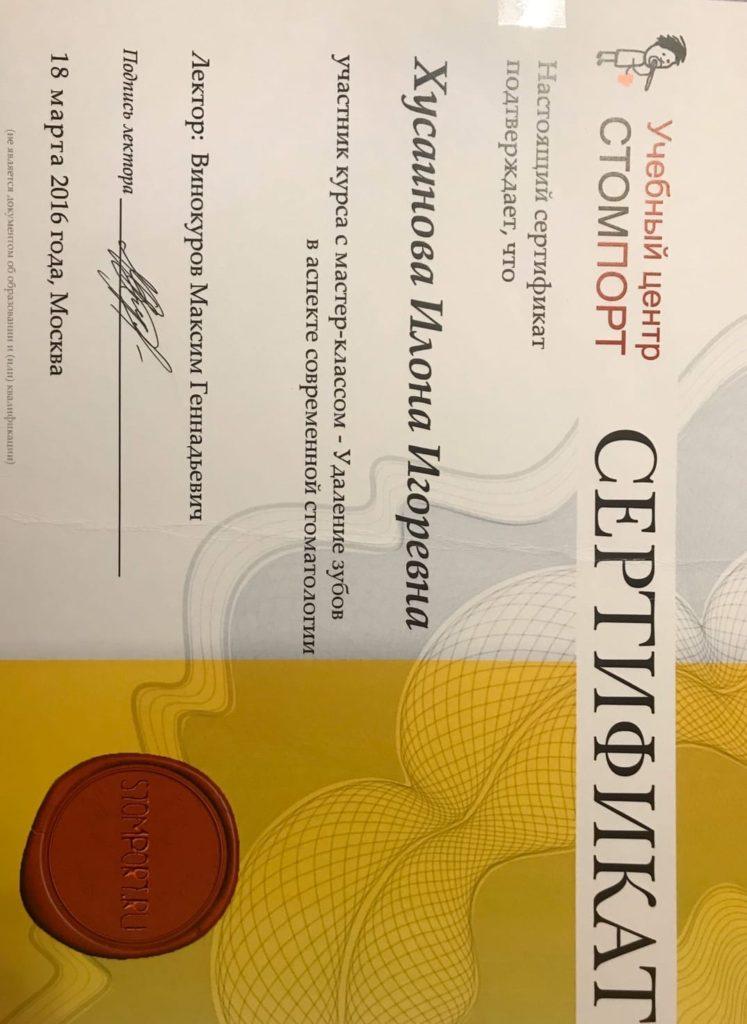 6 sertifikaty 2 e1589515339536