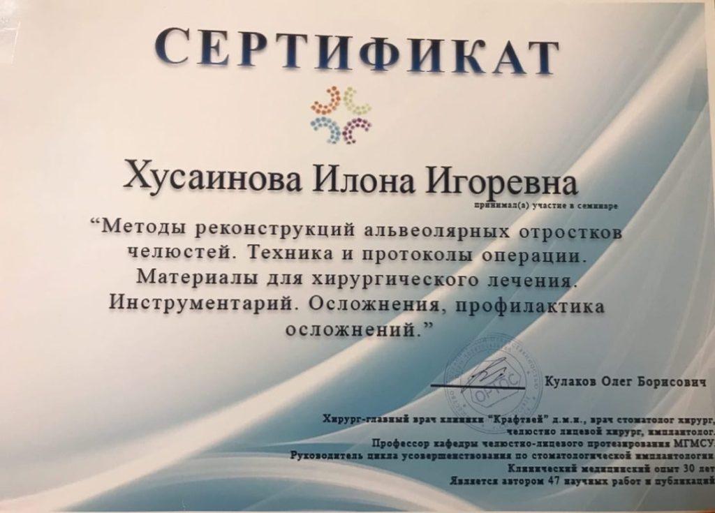6 sertifikaty 4 e1589515183183