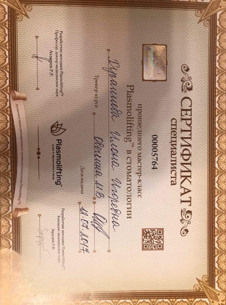 6 sertifikaty 6 e1589515261572