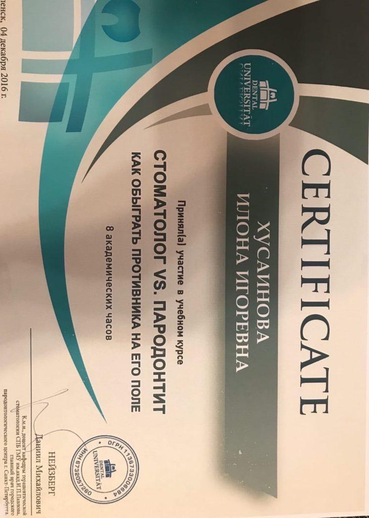 6 sertifikaty 8 e1589515292579
