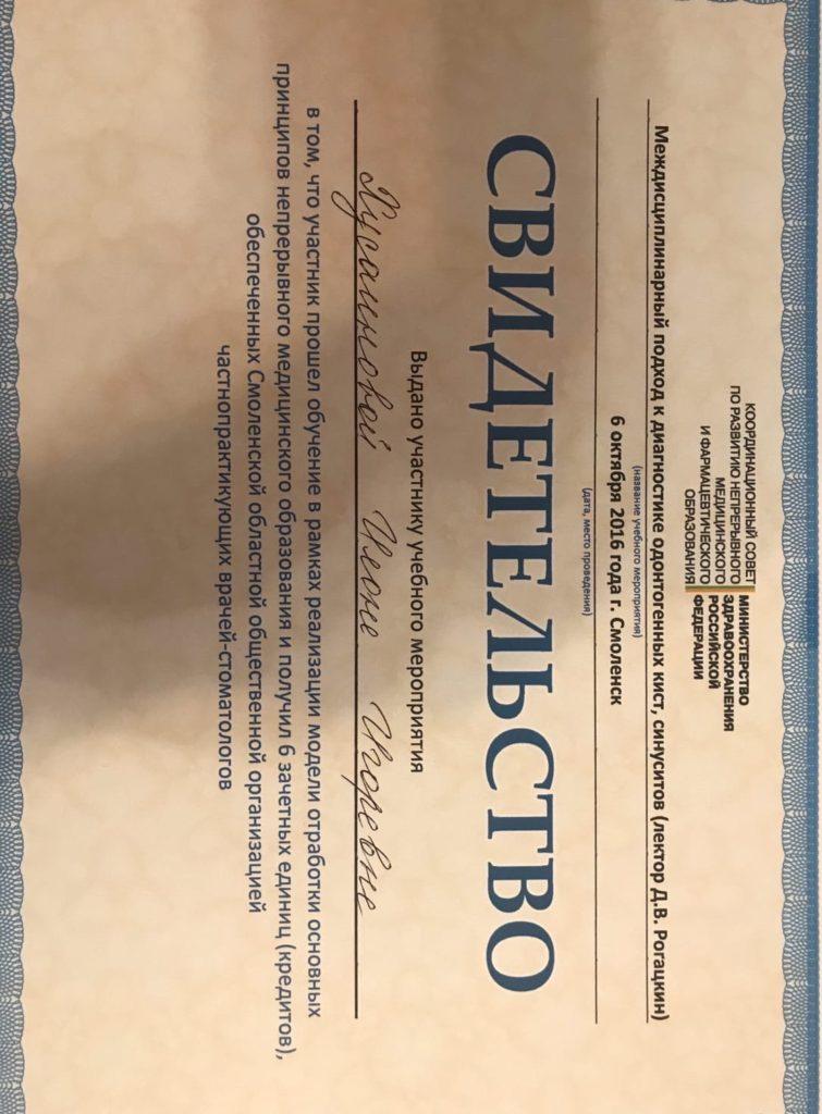 6 sertifikaty 9 e1589515326344