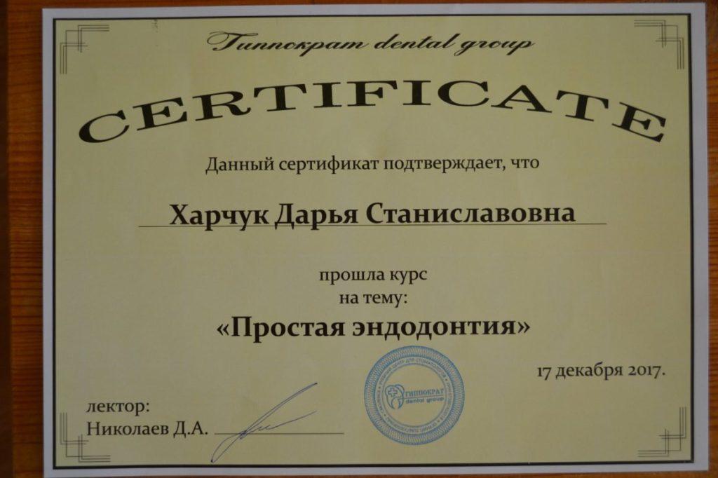7 sertifikaty 2 e1589517617512