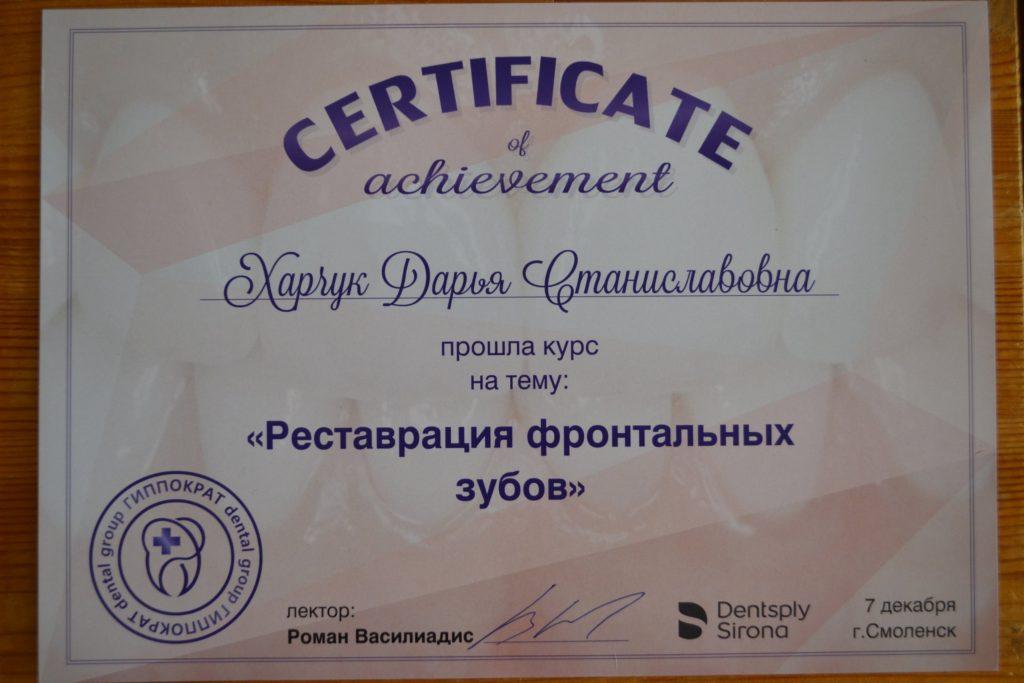7 sertifikaty 6 e1589517681106